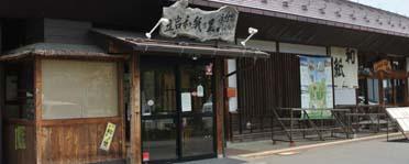 tateiwawashinosato_01