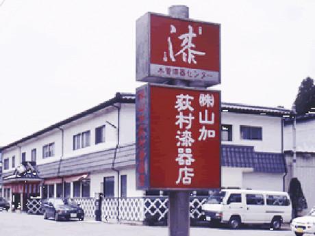 山加荻村漆器店
